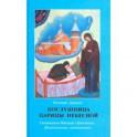 Послушница Царицы Небесной. Схимонахиня Макария (Артемьева). Жизнеописание, воспоминания