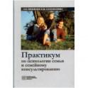 Практикум по психологии семьи и семейному консультированию. Учебное пособие