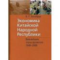 Экономика Китайской Народной Республики. Важнейшие этапы развития 1949-2008. Курс лекций