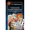 Один из семи. Климент Охридский и судьба его книжного наследия на Руси