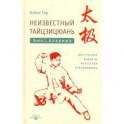 Неизвестный тайцзицюань. Книга I. Алхимия