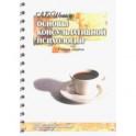 Основы консультативной психологии. Учебное пособие