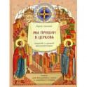 Мы пришли в церковь. Книга для воскресных школ и семейного чтения