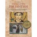 Императоры Византии. История Византийской империи в биографических очерках