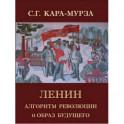 Ленин. Алгоритм революции и образ будущего