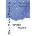 Алтай-Хангай - вечная Родина