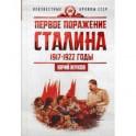 Первое поражение Сталина. 1917-1922. От Российской империи - к СССР