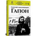 Георгий Аполлонович Гапон. Книга 4