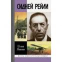 Сидней Рейли. Жизнь и приключения английского шпиона из Одессы