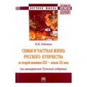 Семья и частная жизнь русского купечества во второй половине XIX - начале XX века