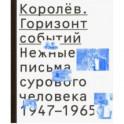 Королёв. Горизонт событий. Нежные письма сурового человека. 1947-1965