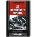 Ад Восточного фронта. Дневники немецкого истребителя танков. 1941—1943