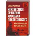 Неизвестное сражение маршала Рокоссовского. Как образовался Курский выступ