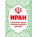 Иран в условиях новых геополитических реалий