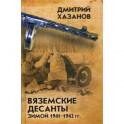 Вяземские десанты зимой 1941-1942 гг