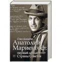 Анатолий Мариенгоф: первый денди Страны Советов