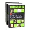 Александр II. Его жизнь и царствование. Комплект из 2-х книг
