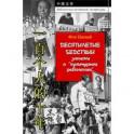 """Десятилетие бедствий. Записки о """"культурной революции"""""""