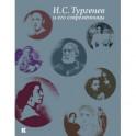 Тургенев И.С. и его современницы