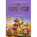 Сказки Сербии в детских рисунках. Выпуск 3
