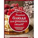 Родные рецепты. Традиционные рецепты русского застолья от лучших поваров. Комплект в 3-х книгах