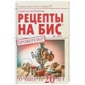 """Специальный выпуск журнала """"Рецепты на бис"""" №1 2019 г. Лучшее за 20 лет"""