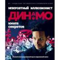 Невероятный иллюзионист Динамо: книга секретов. Полный иллюстрированный гид по современной магии