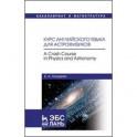 Курс английского языка для астрофизиков