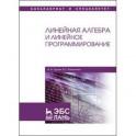 Линейная алгебра и линейное программирование: Учебное пособие