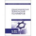 Общая химическая технология полимеров. Учебное пособие