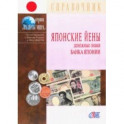 Японские йены. Денежные знаки Банка Японии. Справочник