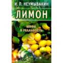 Лимон: мифы и реальность