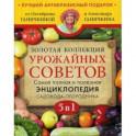 Золотая коллекция урожайных советов. Самая полная и полезная энциклопедия садовода-огородника