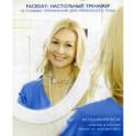 Комплект Faceday. Настольный тренажер. 20 главных упражнений для прекрасного лица