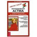 Бронхиальная астма. Современный взгляд на лечение и профилактику