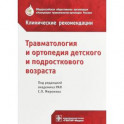 Травматология и ортопедия детского возраста