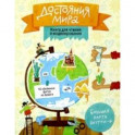 Достояния мира. Книга для чтения и моделирования
