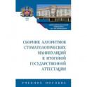 Сборник алгоритмов стоматологических манипуляций к итоговой государственной аттестации. Учебное пособие