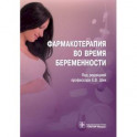 Фармакотерапия во время беременности