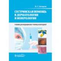 Сестринская помощь в дерматологии и венерологии. Учебник для медицинских училищ и колледжей