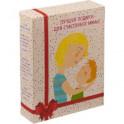 Лучший подарок для счастливой мамы! Комплект из 3 книг