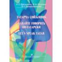 Давайте говорить по-татарски