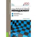 Финансовый менеджмент. Долгосрочная финансовая политика. Инвестиции (для бакалавров)