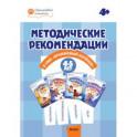 """Методические рекомендации к УМК """"Оранжевый котенок"""" для занятий с детьми 4-5 лет"""