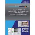 Моделирование характеристик и дефектов трехфазных асинхронных машин. Учебное пособие. + CD
