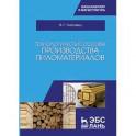 Технологические основы производства пиломатериалов: Учебное пособие