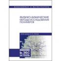 Физико-химические методы исследования полимеров: Учебное пособие