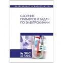 Сборник примеров и задач по электрохимии: Учебное пособие