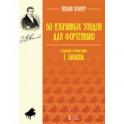 60 избранных этюдов для фортепиано: Ноты.