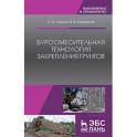 Буросмесительная технология закрепления грунтов: Учебное пособие